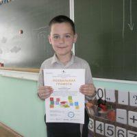 Призёр онлайн-олимпиады по русскому языку во 2 классе