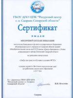 Сертификат ЗУ