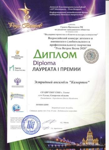 """Диплом Эстрадный ансамбль """"Камертон"""""""