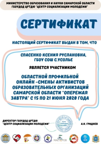 Сертификат Спасенко Ксения Руслановна