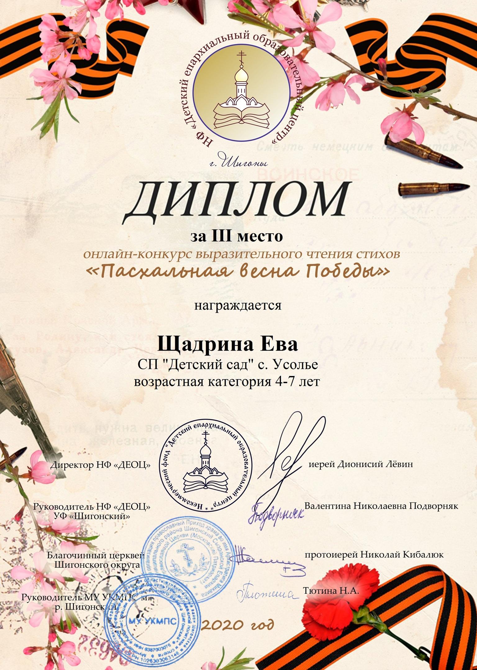 Пасхальная весна Победы Диплом 3 место 2020 Усолье