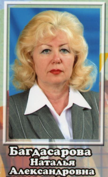 Bagdasarova N
