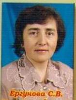 Ergunova S