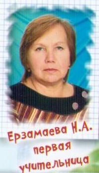 Kopiya Erzamaeva N