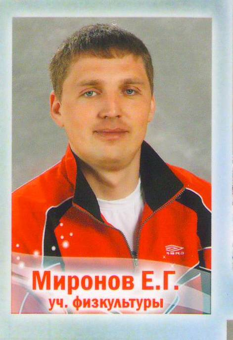 Mironov E