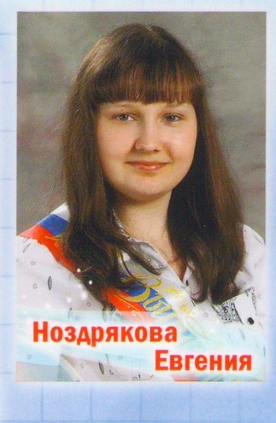 Nozdryakova E