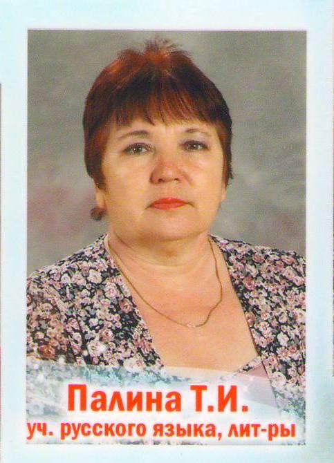 Palina T