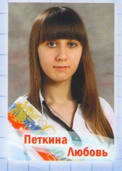 Petkina L