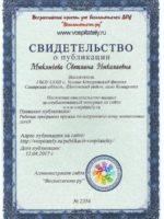 Сертификат 10001
