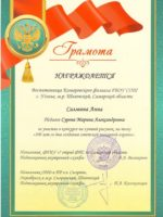 Грамота Комаровка