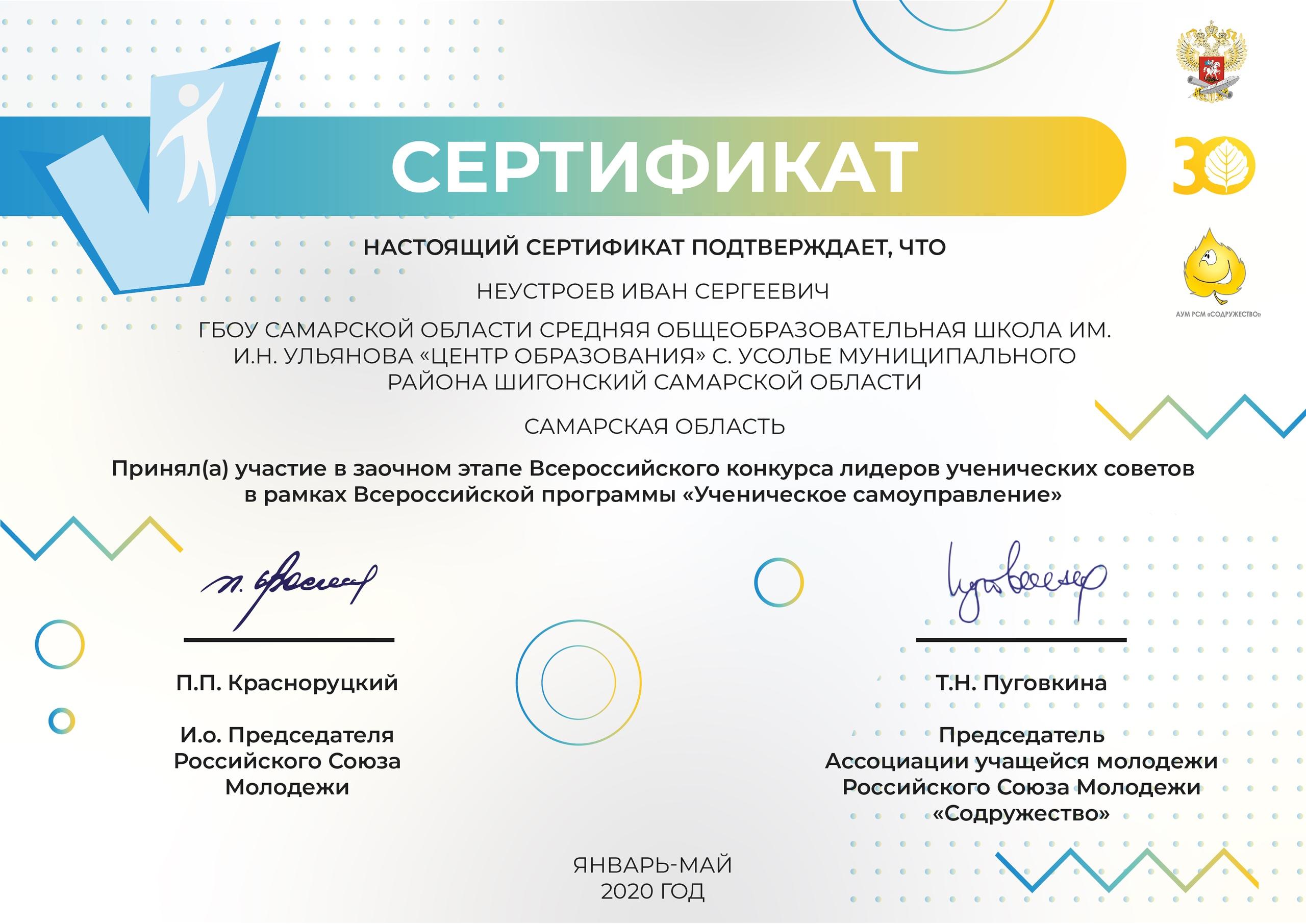 Сертификат Ученическое самоуправление Неустроев Иван Сергеевич